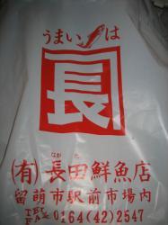 留萌駅前市場の長田鮮魚店