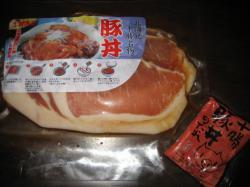 真空パックの豚肉(3枚)とタレ