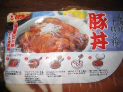 北海道産SPF豚のロース肉使用です♪