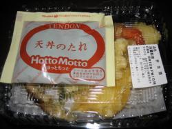 天丼 420円