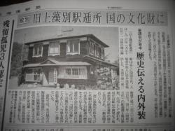 2008,9,27 北海道新聞より