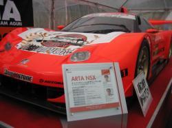 展示されていたARTA NSX