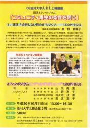 旭川大学AEL土曜講座(2008.10.11)