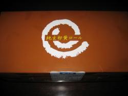 サン・ミッシェルの純生卵黄ロール 1,050円(税込み)