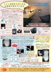 ウィンテックのチラシ トイレ&シャワートイレ
