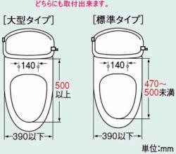シャワートイレは、どちらのタイプにも取付OK!