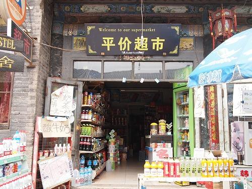 2011china 031