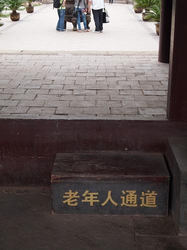 2011china 062