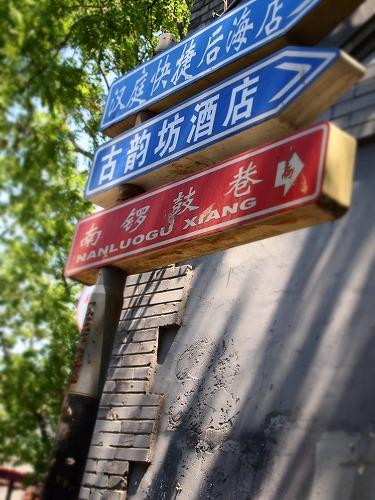 2011china 366