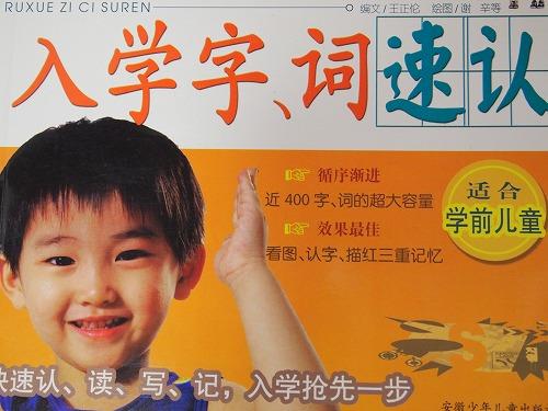 中国土産 (3)