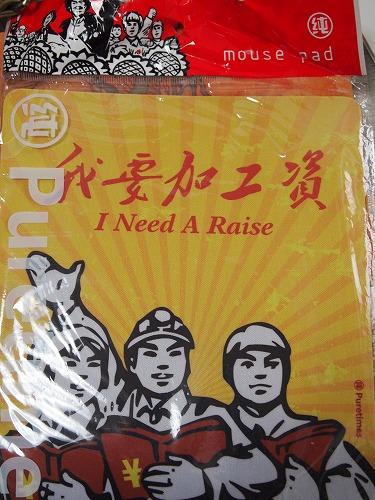 中国土産 (2)