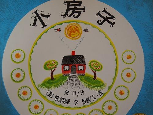 中国土産 (13)