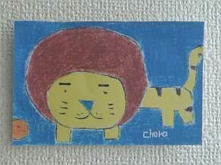 ライオンアフロ