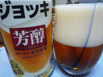 080930 本日ビール