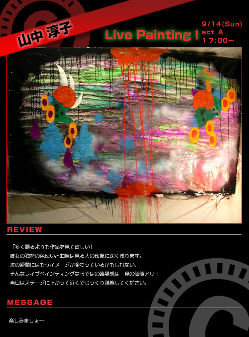 cine#5_pick-up_yamanaka.jpg