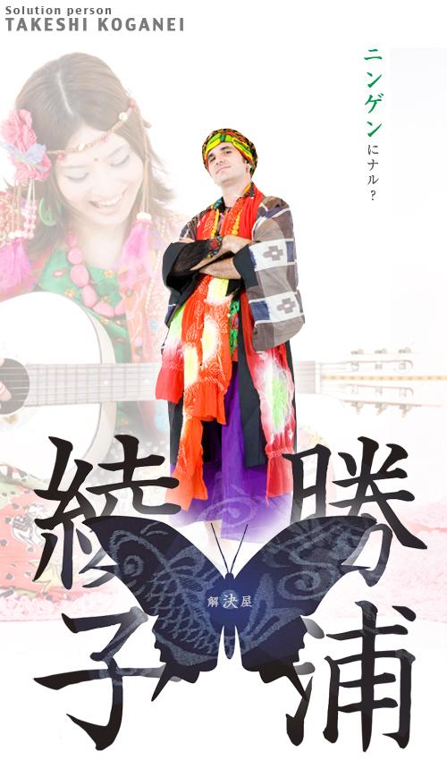 kap-08_poster_takeshi_01.jpg