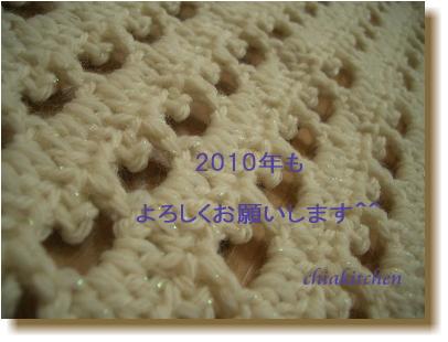 キラキラマフラー白・編み地