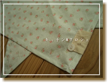 キッズ用三角巾