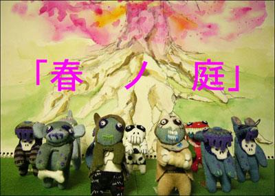 haru-niwa-sm.jpg