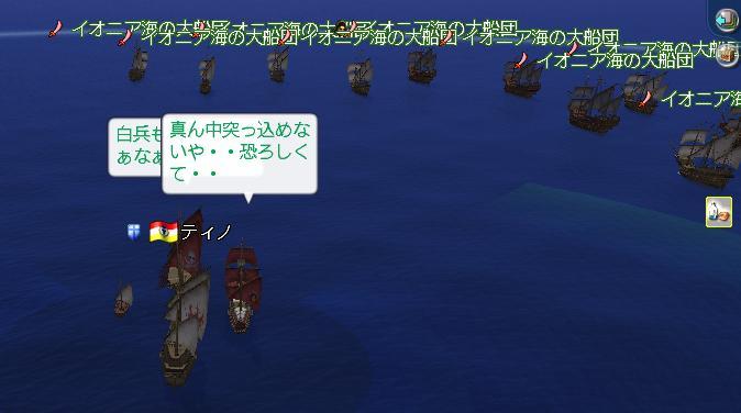 大船団の襲撃!