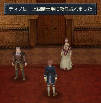 なんと上級騎士爵まで!