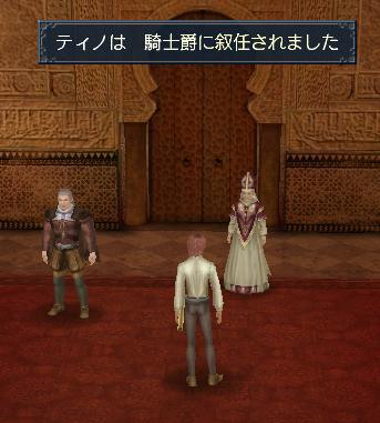 ついに騎士爵!