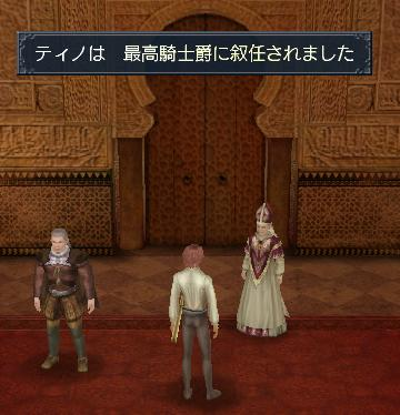 最高騎士爵まできました!