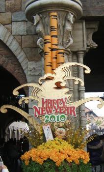 2009年 12月30日   ディズニーシー 門松
