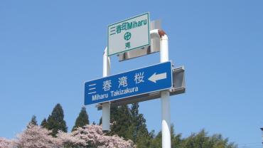 2010年 4月25日 滝桜看板