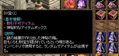 DXくじ再び