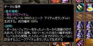 DXくじ再び2