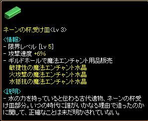 受け皿Lv3