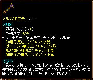 杖先Lv2