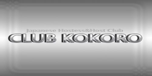 CLUB-KOKORO11---ok!!!!.jpg