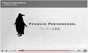 「ペンギン化現象」の動画にGO!