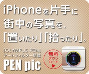 PENpic のサイトにGO!