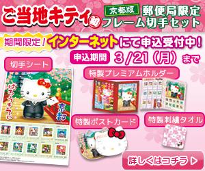 「ご当地キティのオリジナル切手」のサイトへGO!