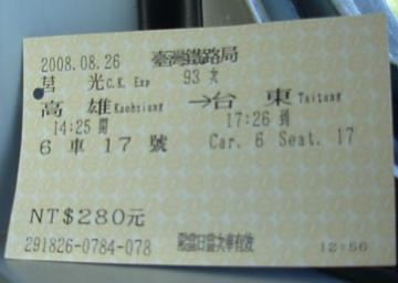 080826 train 01