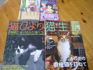猫雑誌とコミック