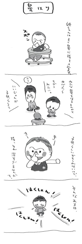 hanahori1