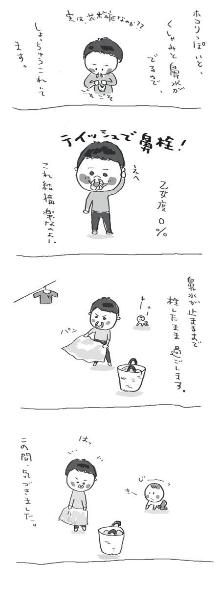 hanahori2