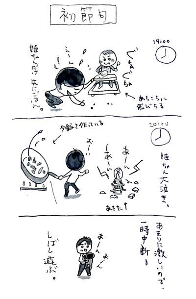 hatuzekku