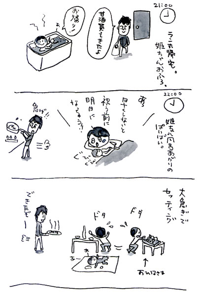 hatuzekku2