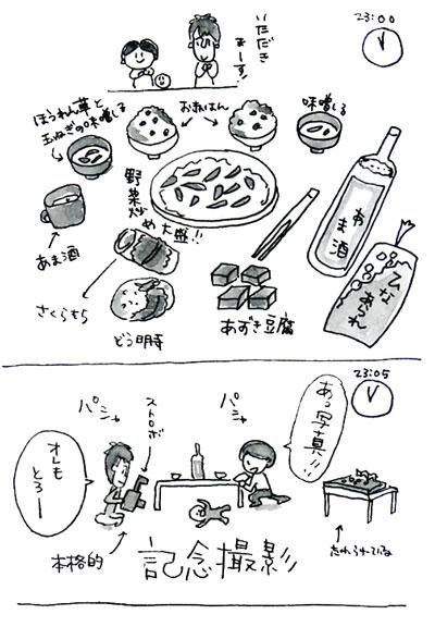 hatuzekku3