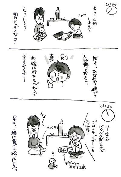 hatuzekku4