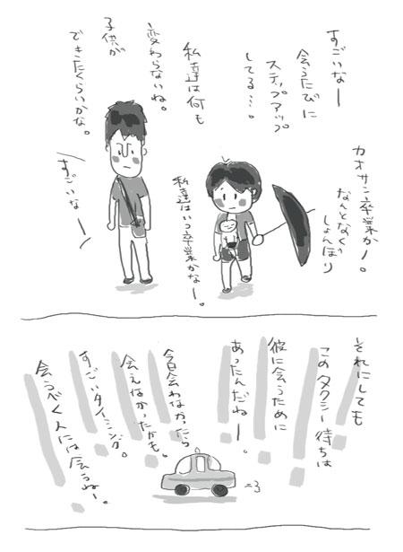 keitaimomailmo3