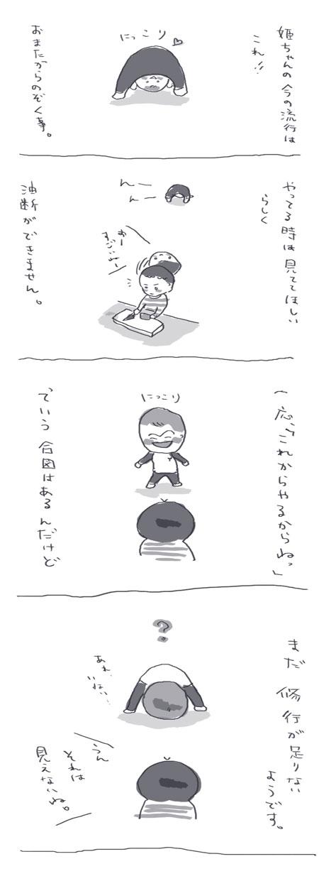 omata