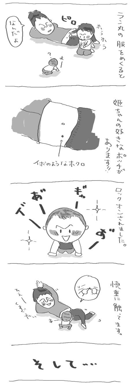 pocchi2