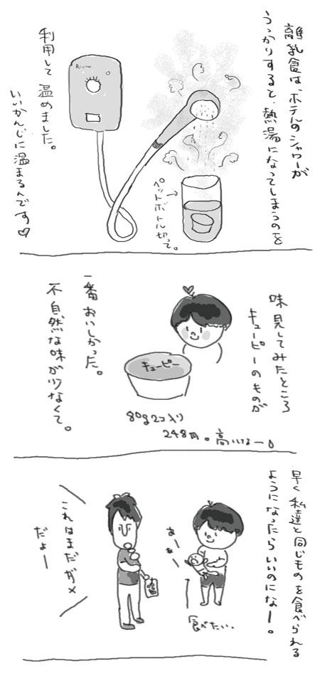 rinyuusyoku2