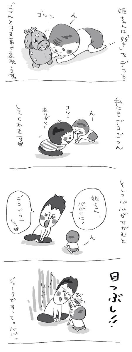 sukijirusi